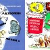 Юхим Чеповецький: згадуємо книги радянського дитинства