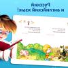 Іграйкніжкі - дитяча бібліотека №1 в російській apple store