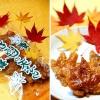 Вишукані смажені кленове листя з Японії