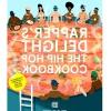 Кулінарна книга в стилі хіп-хоп