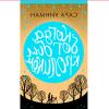 Топ-5 найкращих книжок листопада